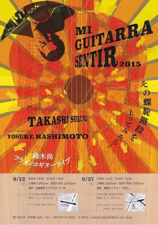 suzuki011.jpg